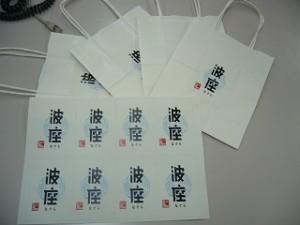波座の紙袋